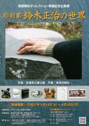 企画展 彫刻家・鈴木正治の世界-齋藤葵和子コレクション寄贈記念