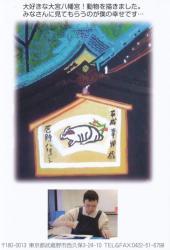 鈴木 伸明 第13回絵画展