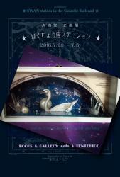 swanstation_a.jpg