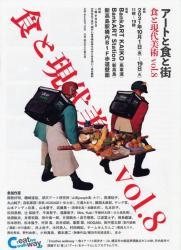 食と現代美術vol.8「アートと食と街」