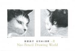 田原尚子 鉛筆画の世界