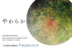 TUAD ART LINKS 2019 高田陽子展
