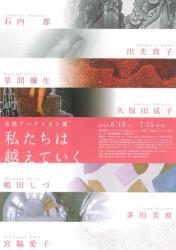 女性アーティスト展 私たちは超えていく(高岡市美術館 2013/6/15-7/15)