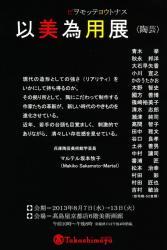 「以美為用(ビヲモッテヨウトナス)」展 <陶芸>(高島屋京都店)