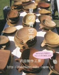 夏の青空市(武田制作工房 2013/7/13-14)