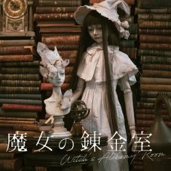 奥田拓郎 個展 魔女の錬金室 - Witch's Alchemy room -