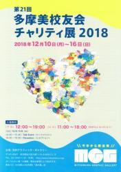 第21回 多摩美校友会チャリティ展2018
