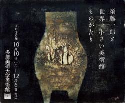 須藤一郎と世界一小さい美術館ものがたり