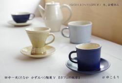tanaka5写真面.jpg