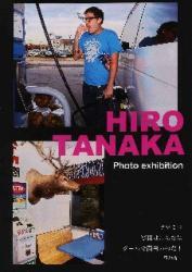 tanakahiro.jpg