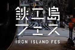 『鉄工島FES』~鉄工所の島=京浜島で始まる創造祭