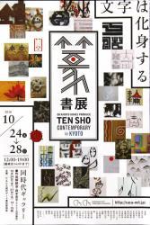 tensho800.jpg
