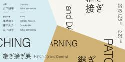 継ぎ接ぎ展 Patching (and Darning)