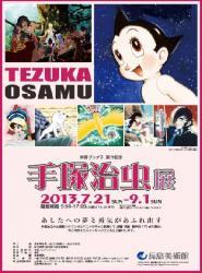 手塚治虫展(長島美術館 2013/7/21-9/1)