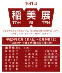 tobiten2014.jpg
