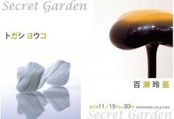 トガシ ヨウコ+百瀬玲亜 ーSecret gardenー