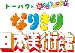 親と子のギャラリー トーハク×びじゅチューン! なりきり日本美術館