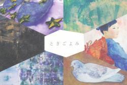 「ときごよみ展」 浅井ハルヲ・石川ちひろ・奥山久美子・小倉直美・寺島さと子・野村朋香