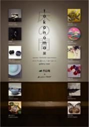 "白白庵 × gallery near 「tokonoma展 - Japanese ""TOKONOMA"" Style Exhibition -」"