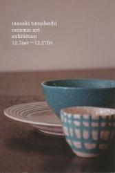 masaki tomabechi ceramic art exhibition
