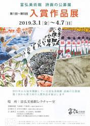 富弘美術館 詩画の公募展 第1回~第5回 入賞作品展