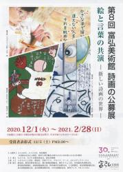 第8回 富弘美術館 詩画の公募展 絵と言葉の共演 -新しい詩画の世界ー