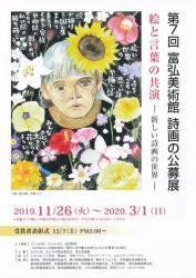 第7回 富弘美術館 詩画の公募展 絵と言葉の共演ー新しい士がの世界ー