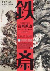 生誕180年記念 富岡鉄斎 -近代への架け橋-展