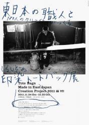 東日本の職人と180人のクリエイターがつくる 印染トートバッグ展 (ガーディアンガーデン 2011/11/24-12/22)