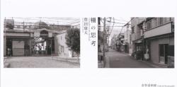 柵の思考 Thoughts on the Stockade 豊田康太