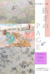 tsumugi.JPG
