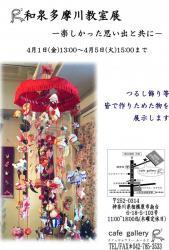 R2和泉多摩川教室展