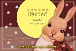 点滴堂企画展 「月夜のうさぎ step.5」