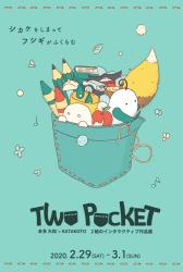 TWO POCKET – 本多大和 × KATAKOTO 2組のインタラクティブ作品展 -