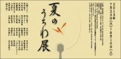 uchiwa2013_780.jpg