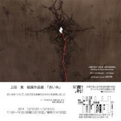 ueda20141210DMweb.jpg