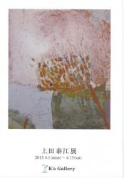 上田泰江展(2013/4/1-13 K's Gallery)