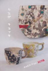 ウエダキヨアキ陶展