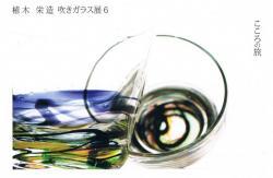 植木栄造 吹きガラス展「こころの旅」