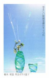 植木栄造 吹きガラス展7 「やさしい時間を満たすうつわ」