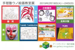 手毬塾ウノ絵画教室展