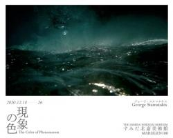 Tokyo Tokyo Festival「現象の色 The Color of Phenomenon」 ジョージ・スタマタキス個展