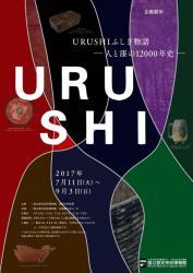 URUSHIふしぎ物語-人と漆の12000年史-