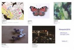 Viewpoint 2016展 企画展