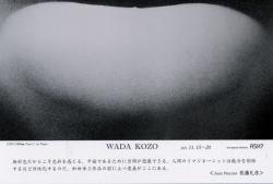 和田 幸三 展 -原始重力波- <宇宙誕生の特異点が消える>