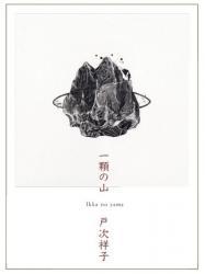 戸次祥子展「一顆(いっか)の山」
