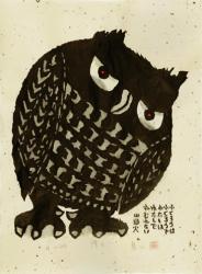 秋山 巌「博士」木版
