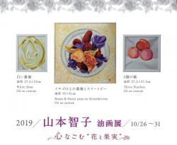 """山本智子 油画展 「心なごむ""""花と果実""""」"""