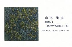 山本雅史個展 「南無x3 泣きの平凡頭脳は・・・」展