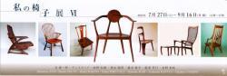 私の椅子展Ⅵ(山の上ギャラリー)